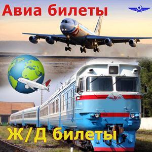 Авиа- и ж/д билеты Ильинского