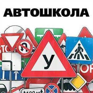Автошколы Ильинского