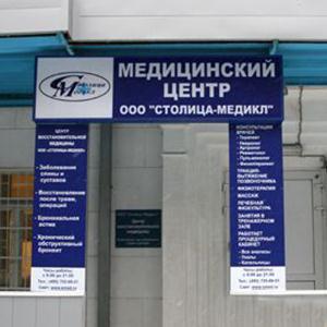 Медицинские центры Ильинского