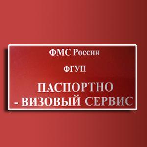 Паспортно-визовые службы Ильинского