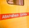 Аварийные службы в Ильинском