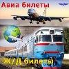 Авиа- и ж/д билеты в Ильинском