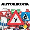 Автошколы в Ильинском