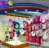 Детские магазины в Ильинском
