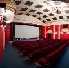Кинотеатры в Ильинском