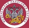 Налоговые инспекции, службы в Ильинском