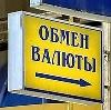 Обмен валют в Ильинском