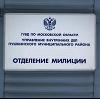 Отделения полиции в Ильинском