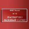 Паспортно-визовые службы в Ильинском
