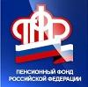 Пенсионные фонды в Ильинском