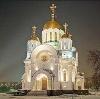 Религиозные учреждения в Ильинском