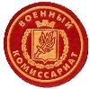 Военкоматы, комиссариаты в Ильинском